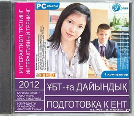 Тесты для подготовки к ент тестированию по математике на скачать сборник тестов по математике, на казахском языке для